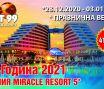 Нова година 2021 в Анталия - MIRACLE RESORT 5* с автобус 4 нощувки с тръгване от София, Пловдив, Варна и Бургас