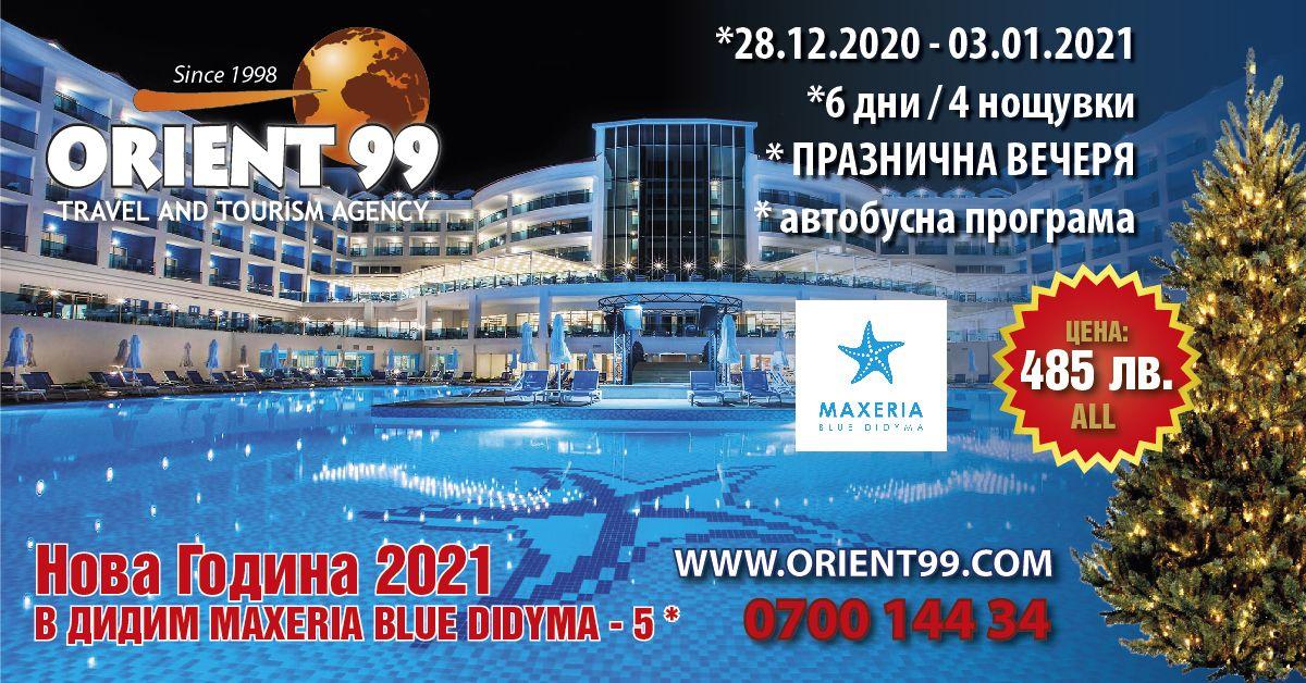 НГ 2021 в MAXERIA BLUE DYDIMA 5*- 4 нощ. автобус - ЦЕНА: от 485 лв.